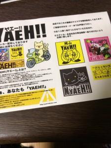 ライダーズブックカフェ「ラビット」が岡山県下初のヤエーステッカー設置場所となりました。